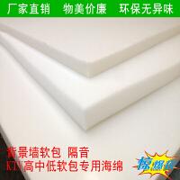 软包海绵高中低密度包装床垫内衬包门背景床头薄海绵定做定制 低密度4厘米 3平方