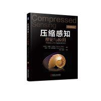 压缩感知理论与应用 机械工业出版社