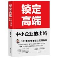 【二手书9成新】锁定高端:中小企业的出路 李践,果麦文化 出品 9787210115472 江西人民出版社