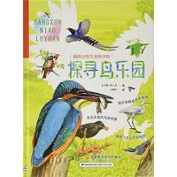 【二手旧书8成新】探寻鸟乐园/我的自然生态图书馆 袁孝维 /邓子菁 福建 9787533552596