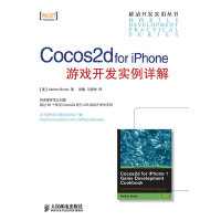 【按需印刷】-Cocos2d for iPhone游戏开发实例详解
