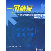 一网情深:中国宁波网五年的网络新闻探索与实践