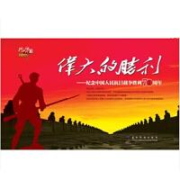 《伟大的胜利―纪念中国人民抗日战争胜利70周年》宣传图片挂图 8开24张