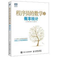 程序员的数学(2)概率统计 (日)平冈和幸,(日)堀玄 著;陈筱烟 译