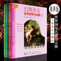 巴斯蒂安世界钢琴名曲集1-5全套 有声版 儿童钢琴练习曲集 流行歌曲钢琴曲 巴斯蒂安世界钢琴名曲12345初级中级高级