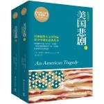 """美国悲剧(上、下):与海明威、福克纳齐名 美国现代文学三巨头之一德莱塞代表作,""""美国发财梦牺牲者"""" 的一代悲剧,好莱坞"""