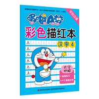 哆啦A梦彩色描红本・汉字4