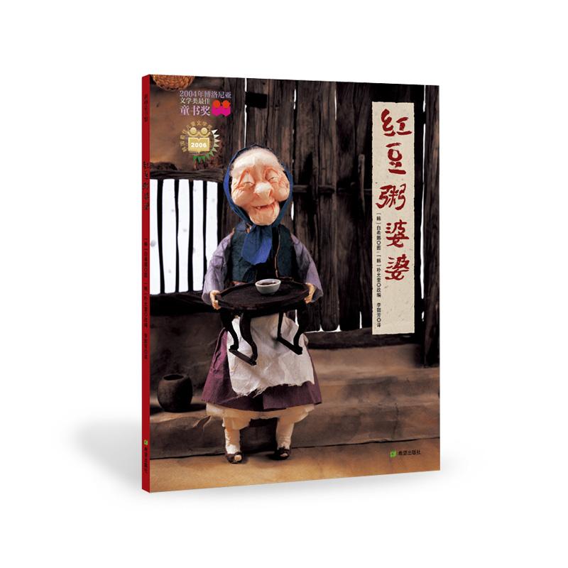 红豆粥婆婆 入选博洛尼亚童书展年度插画的作者白希娜以多种艺术形式演绎的韩国经典民间故事,让孩子在惊险有趣的故事中了解地域文化、锻炼语言表达。手工、摄影爱好者必备。耕林童书馆