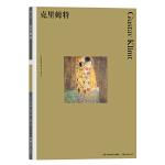 克里姆特 (彩色艺术经典图书馆・01)