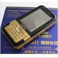 Changhong/长虹 008-III (大汗马)008-3 4000+4400毫安电池