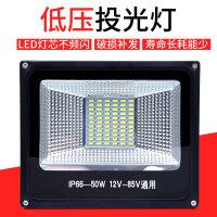 低压LED投光船用电瓶12V-85V通用30W50W100W户外防水高亮灯泛光灯