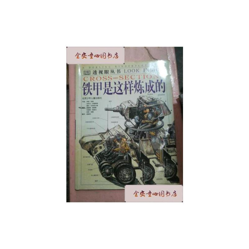 【旧书二手书9成新】透视眼丛书:铁甲是这样炼成的