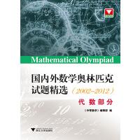 国内外数学奥林匹克试题精选(2002-2012) 代数部分