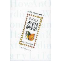 【二手书9成新】 平凡女人,不平凡的生活:女性生活艺术的法则 (美)韦斯顿 ,程英茜 9787506264938