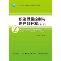织造质量控制与新产品开发(第2版)/郭嫣 中国纺织出版社有限公司