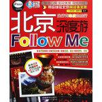 北京深度游Follow me