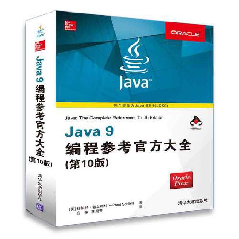 Java 9编程参考官方大全(第10版) Java 语言专家、畅销书作家Herbert Schildt 全新力作,美亚Java畅销书, 对Java SE 9做了全面更新,如何开发、编译调试和运行Java程序,通过大量真实案例展示Java语言