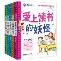 作文指导报:超好玩的语文百科书 第二辑(全5册)小学语文课外阅读 小学生优秀作文 写作提高 作文写作素材