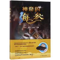 神奇的海参 中国农业出版社