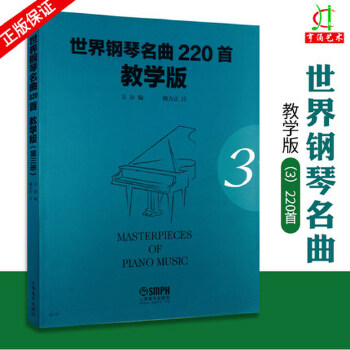 世界钢琴名曲220首教学版3(第三册) 音乐钢琴练习曲教材曲谱 上海音乐出版社