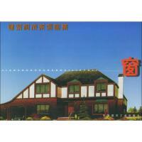 建筑构成系列图集 窗 中国建筑工业出版社