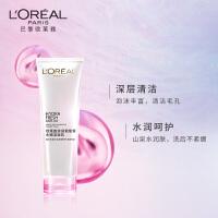 欧莱雅(L'Oreal)清润葡萄籽水嫩洁面乳 125ml保湿控油收缩毛孔洗面奶