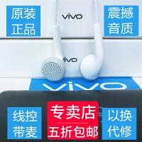 vivo耳机原装正品x9原配z5x入耳式x7手机x27z3i正版y67Y85x23耳塞