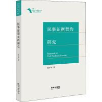 民事证据契约研究 中国法律图书有限公司