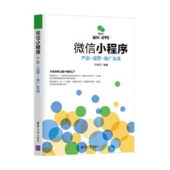 小程序实战(pdf+txt+epub+azw3+mobi电子书在线阅读下载)