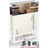 【二手旧书8成新】《茶世界:行走在普洱国度》 笨泥著 文汇出版社 9787549612864