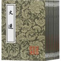 文选(6册) 上海古籍出版社