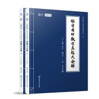 张宇考研数学真题大全解 数学二・下册 2021版(全2册) 北京理工大学出版社