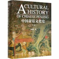 中国盆景文化史(第2版) 中国林业出版社