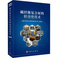 碳纤维复合材料轻量化技术 科学出版社