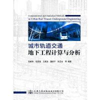 城市轨道交通地下工程计算与分析