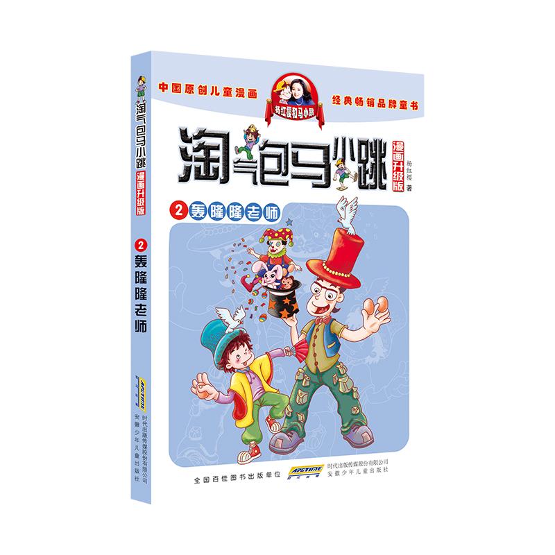 淘气包马小跳(漫画升级版):轰隆隆老师