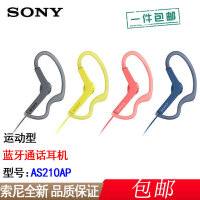 【包邮】索尼 MDR-AS210AP 立体声入耳式 带线控耳麦 手机通话跑步运动音乐耳机 粉色