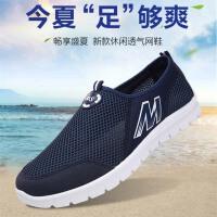 夏季老北京布鞋男款网鞋透气软底舒适大码休闲鞋一脚蹬网面爸爸鞋