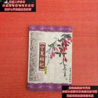 【二手旧书9成新】宁夏枸杞 宁夏人民出版社9787227026310