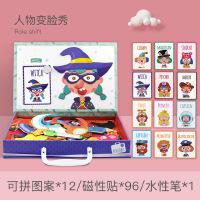 益智玩具 智力开发 朵莱 手提式益智磁贴 新款磁性拼图玩具 儿童早教益智力开发人物变脸秀