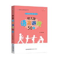 幼儿园语言游戏50例(幼儿园游戏自主操作指导丛书) 王哼 9787533473617