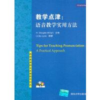 教学点津:语音教学实用方法(配光盘)(英语教师职业发展前沿论丛)