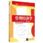 管理经济学 第2版 21世纪工商管理特色教材