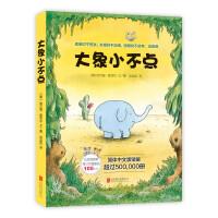 大象小不点(2018版)