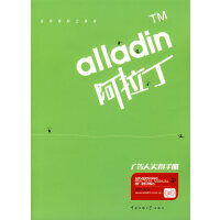 阿拉丁广告人实用手册:2007-2008