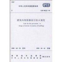 建筑内部装修设计防火规范 GB50222-95 中国建筑工业出版社