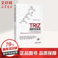 TRIZ进阶及实战:大道至简的发明方法 赵敏,张武城,王冠殊 著
