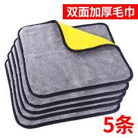 2条5条双面加厚车用洗车毛巾吸水抹布汽车专用多功能擦车布不掉毛