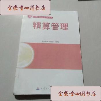 【旧书二手书9成新】准精算师考试教材精算管理