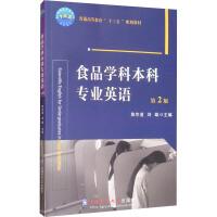 食品学科本科专业英语 第2版 中国农业大学出版社